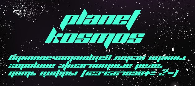 Planet-Kosmos_mini