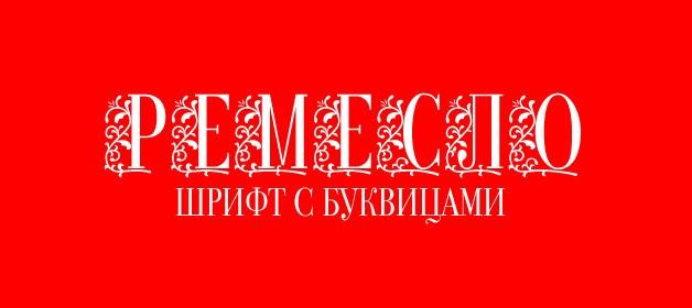 Remeslo_mini
