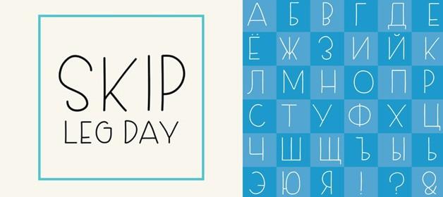 Skip-Leg-Day