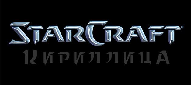 starcraft_mini