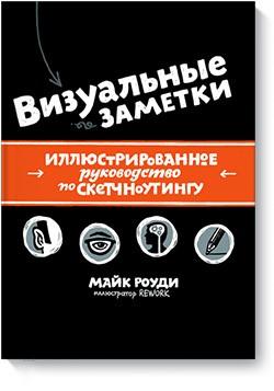 the_sketchnote_handbook-big