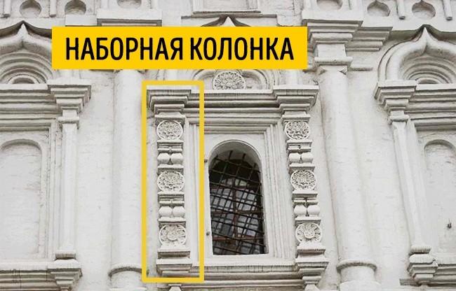 21-shpargalka-po-arhitekturnym-terminam_13