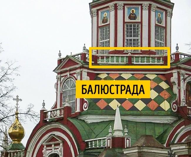 21-shpargalka-po-arhitekturnym-terminam_3