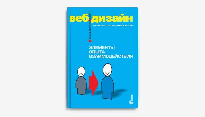 Книга создание трудных сайтов веб дизайнерам новости хостинга в россии