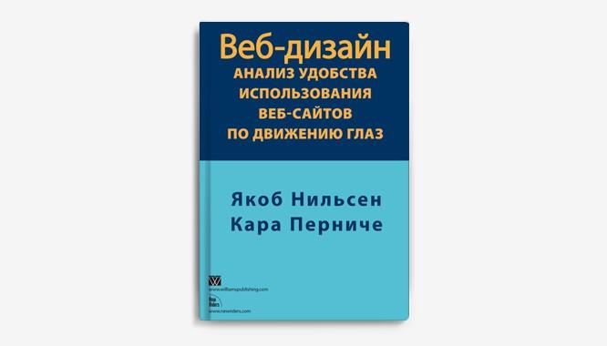 Якоб нильсен веб дизайн скачать книгу