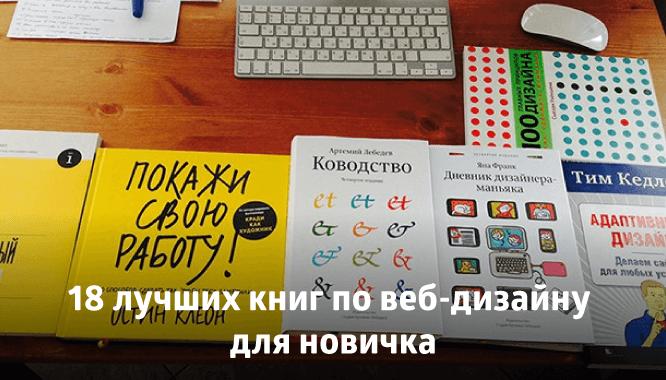 Хорошая книга по web дизайну