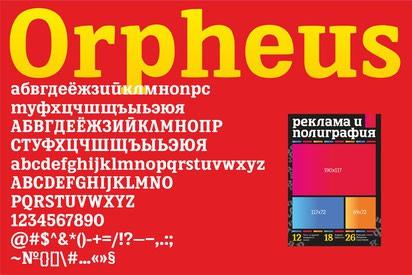 бесплатный-русский-шрифт-скачать