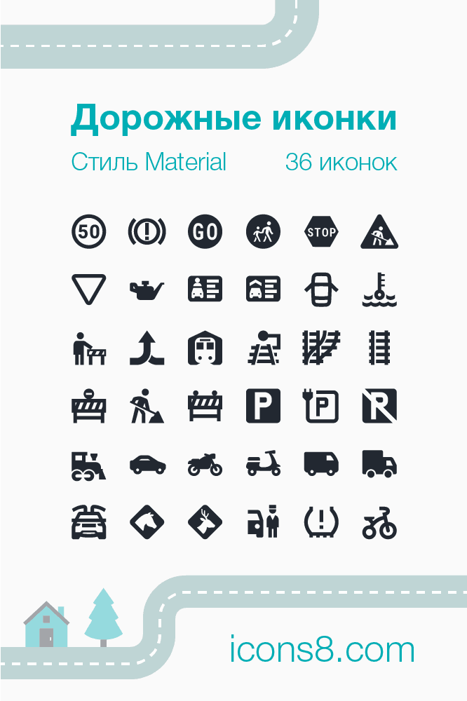 dorozhnye-ikonki_icons8_preview