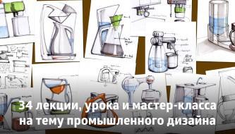 34 лекции, урока и мастер-класса на тему промышленного дизайна