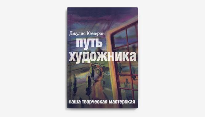 ДЖУЛИЯ КЭМЕРОН ПУТЬ ХУДОЖНИКА FB2 СКАЧАТЬ БЕСПЛАТНО