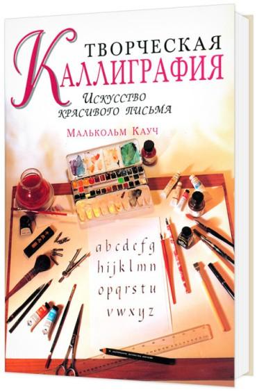 calligraphy1-e1453646509128