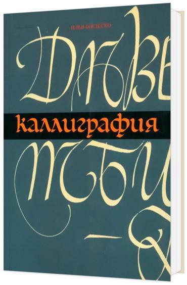calligraphy3-e1453646717895