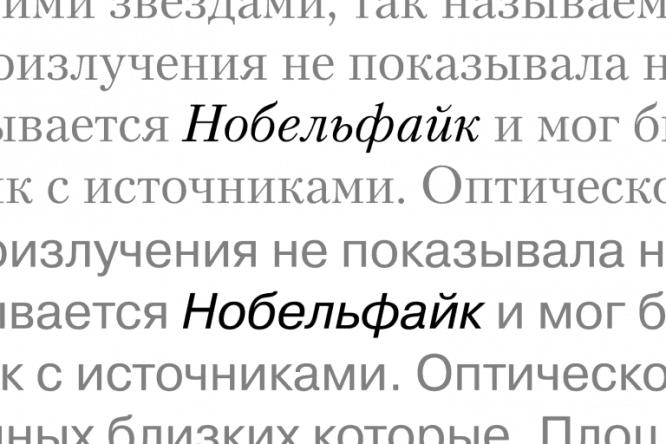 7-font-italic-oblique-kudryashev-pragmatica-768x512
