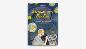 Майкл Берд и Кейт Эванс «Звездная ночь Ван Гога»