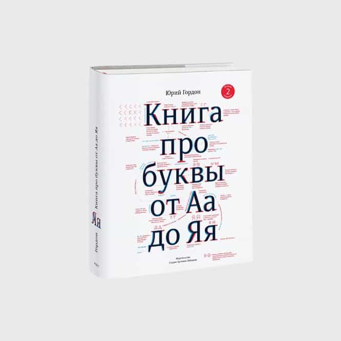 kniga_pro_bukvy