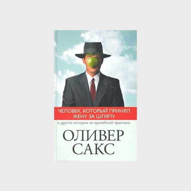 oliver_saks_losko