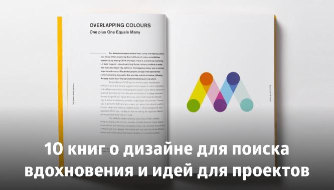 Список книг все о дизайне