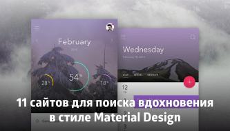 11 сайтов для поиска вдохновения в стиле Material Design