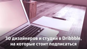 Подборка: 30 дизайнеров и студий в Dribbble, на которые стоит подписаться