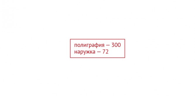 geek_terminologiya-dizayna-chast-2_statya_linki-links-dpi-razreshenie-_4_