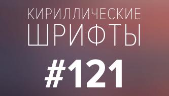 Бесплатные кириллические шрифты #121