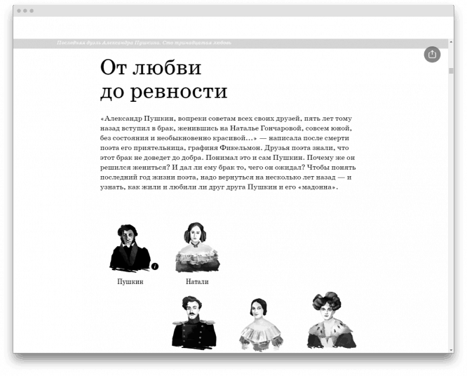 screenshot-pushkin-tass-ru-ot_lubvi_do_revnosti-1486301087396