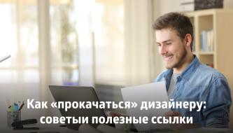 Как «прокачаться» дизайнеру: советы и полезные ссылки от российских экспертов