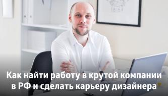 Как найти работу в крутой компании в РФ и сделать карьеру дизайнера