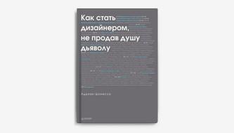 Адриан Шонесси «Как стать дизайнером, не продав душу дьяволу»