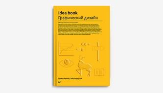 Стивен Хеллер «Idea Book. Графический дизайн»