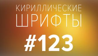 Бесплатные кириллические шрифты #123