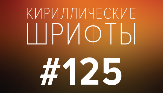 Бесплатные кириллические шрифты #125