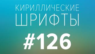 Бесплатные кириллические шрифты #126