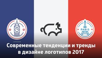 Современные тенденции и тренды в дизайне логотипов 2017