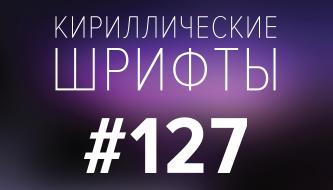 Бесплатные кириллические шрифты #127