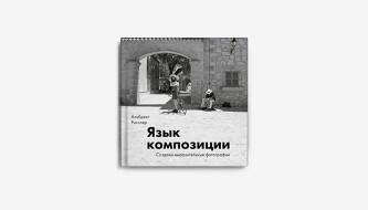 Альбрехт Рисслер «Язык композиции»