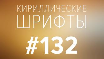 Бесплатные кириллические шрифты #132