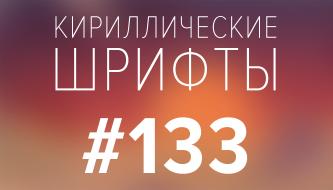 Бесплатные кириллические шрифты #133