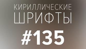 Бесплатные кириллические шрифты #135