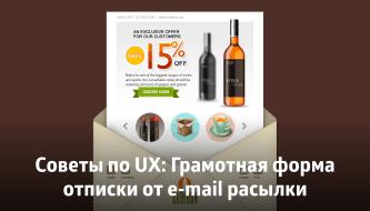 Советы по UX: Грамотная форма отписки от e-mail расылки