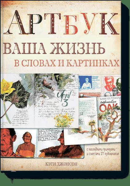 artbook-big