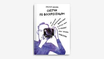 Кристоф Ниманн «Скетчи по воскресеньям»