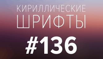Бесплатные кириллические шрифты #136