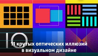 11 крутых оптических иллюзий в визуальном дизайне