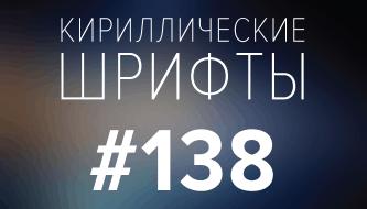 Бесплатные кириллические шрифты #138
