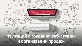 11 лекций о создании веб-студии и организации продаж