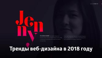 Тренды веб-дизайна в 2018 году