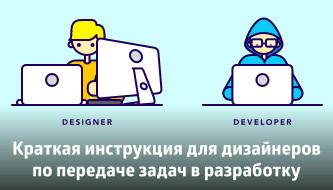 Краткая инструкция для дизайнеров по передаче задач в разработку