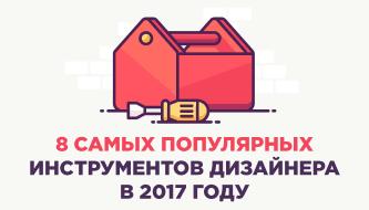 8 самых популярных инструментов дизайнера в 2017 году
