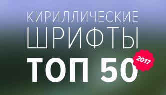 50 самых популярных бесплатных кириллических шрифтов 2017 года